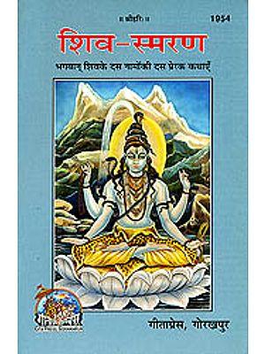 शिव-स्मरण (भगवान शिव के दस नामो की दस प्रेरक कथाएँ) Inspiring Stories Behind Ten Names of Lord Shiva