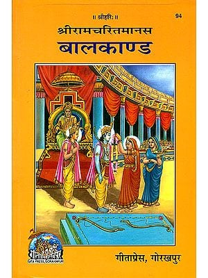 श्री रामचरितमानस बालकाण्ड:  Shri Ramacharitamanasa Balakand
