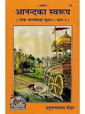 आनन्द का स्वरूप (लोक परलोक का सुधार भाग- २): Ananad Ka Swaroop