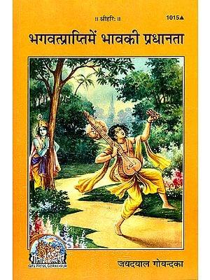भगवत्प्राप्ति में भाव की प्रधानता: Bhagawat Prapti mein Bhav ki Pradhanta