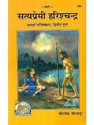 सत्यप्रेमी हरिश्चन्द्र Harishchandra The King Who Kept His Word