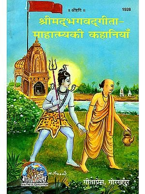 श्रीमद्भगवत्गीता माहात्म्य की कहानियाँ: The Significant Story of Srimad Bhagavad Gita