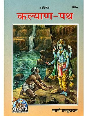 कल्याण-पथ: Kalyana Path