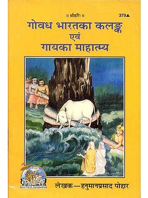 गोवध भारत का कलंक एवम् गाय का माहात्म्य - Cow Killing, A Blot on India