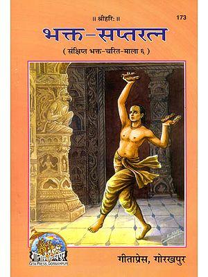 भक्त सप्तरत्न: Bhakta Sapta Ratna