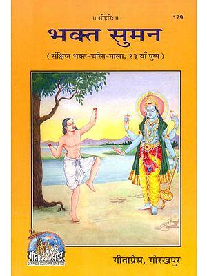 भक्त सुमन: Bhakta Sumana
