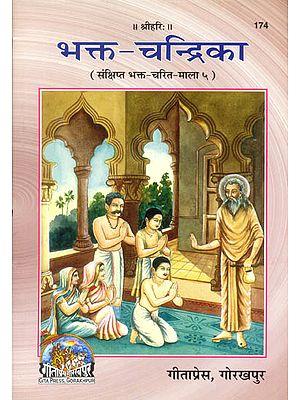 भक्त चन्द्रिका: Bhakta Chandrika