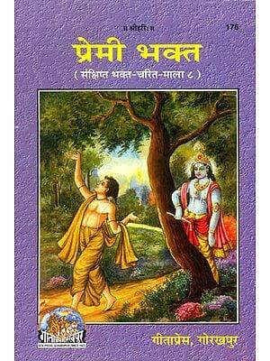 प्रेमी भक्त: Premi Bhakta