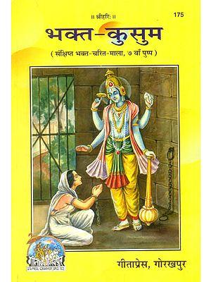 भक्त कुसुम: Bhakta Kusuma