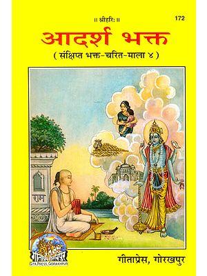 आदर्श भक्त (संक्षिप्त भक्त चरित माला) - Ideal Bhaktas