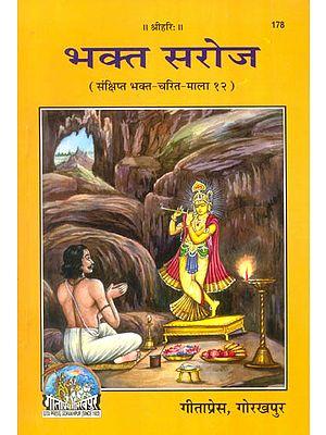 भक्त सरोज Biographies of Bhaktas