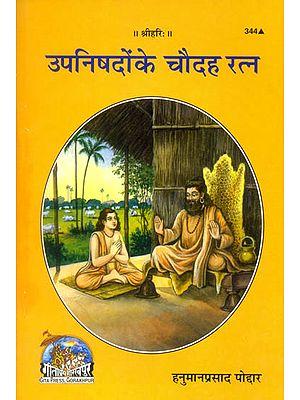 उपनिषदों के चौदह रत्न: Fourteen Gems of Upanishads
