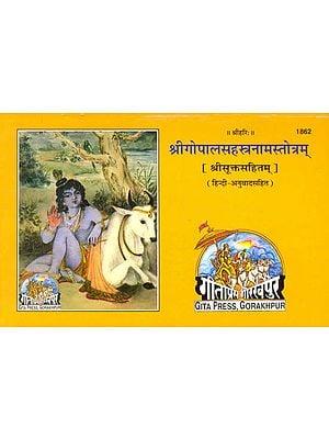 श्रीगोपालसहस्त्रनामस्तोत्रम्: Shri Gopala Sahasranama
