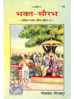 भक्त सौरभ: Bhakta Saurabha