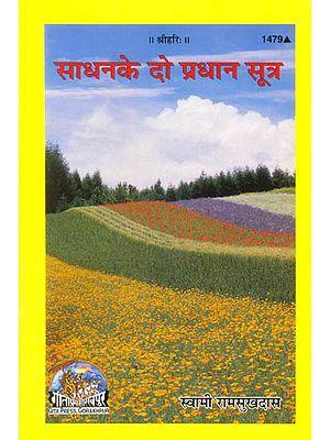 साधन के दो प्रधान सूत्र: Two Principal Sutras for Sadhana