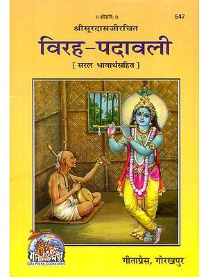 विरह पदावली: Viraha Padavali