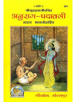 अनुराग पदावली (श्री सूरदासजीरचित): Anurag Padavali of Surdas