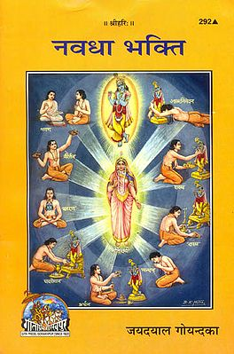 नवधा भक्ति -  Navadha Bhakti