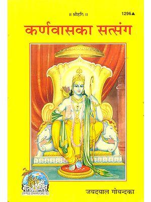 कर्णवास का सत्संग: Karnavasa ka Satsang