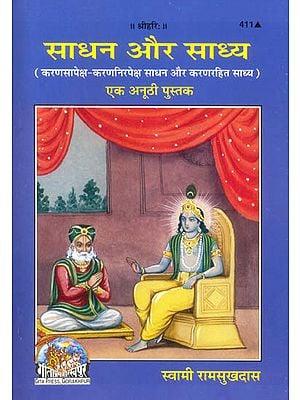 साधन और साध्य: Sadhan and Sadhya
