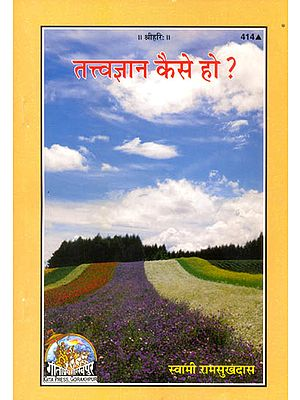 तत्त्व ज्ञान कैसे हो?  एवं मुक्ति में सबका सामान अधिकार - How to Gain Knowledge and Everybody is Entitled to Moksha