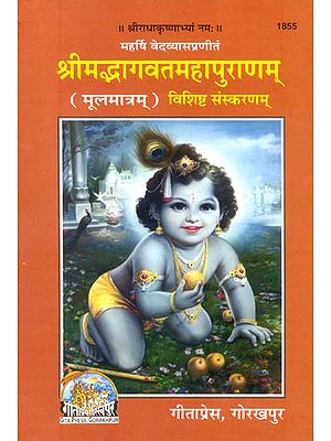 श्रीमद्भागवतमहापुराणम्: Shrimad Bhagavat Maha Puranam (Sanskrit Text Only)