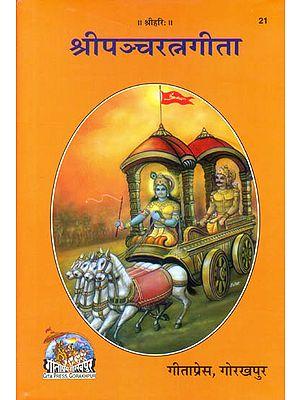 श्री पञ्चरत्नगीता: Shri Pancharatna Gita