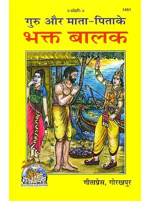 गुरु और माता पिता के भक्त बालक Children Who Were Devoted to Their Parents and Guru