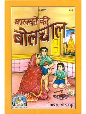 बालको की बोलचाल Daily Life of Children