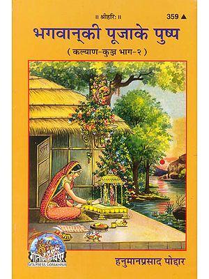 भगवान की पूजा के पुष्प (कल्याण कुञ्ज भाग - २ ): The Flowers of Worship of God (Kalyan Kunj Part - 2)