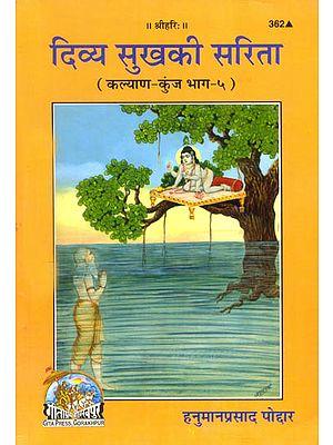 दिव्य सुख के सरिता (कल्याण कुञ्जभाग- १): River of Divine Happiness (Kalyan Kunj Part - 1)
