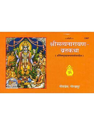 श्री सत्यनारायणा व्रत कथा (श्रीविष्णुसहस्त्रनामसहित): Shri Satya Narayana Vrata Katha (With Shri Vishnu Sahasranama)