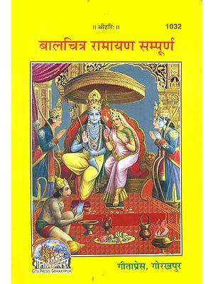 बालचित्र रामायण सम्पूर्ण Illustrated Ramayana for Children in Hindi Verse