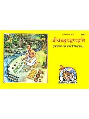 जीवच्छाध्दपध्दति (माहात्म्य एवं प्रयोग विधि सहित): Jivat Shraddha Paddhati (How to Conduct Your Own Sraddha Before Death)