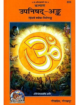 उपनिषद् अंक: Upanishad Anka (A Translation of 108 Upanishads)