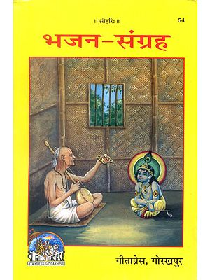 भजन संग्रह: Bhajan Samgrah (A Collection of 974 Bhajans )