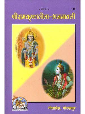 श्री रामकृष्णलीला - भजनावली: Shri Rama Krishna Bhajanavali