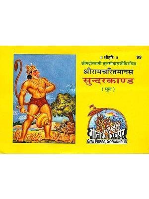 श्री रामचरितमानस सुन्दरकाण्ड: Sundarkand of Ramacharitmanas
