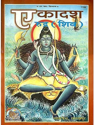 एकादश रूद्र (शिव) - Ekadash Rudra - The Eleven Rudras (The Different Forms of Bhagawan Shiva) - A Big Sized Book
