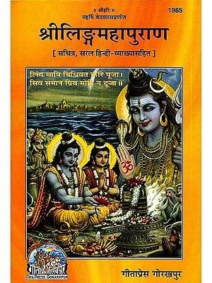 श्रीलिंगमहापुराण (संस्कृत एवं हिन्दी अनुवाद): Linga Purana