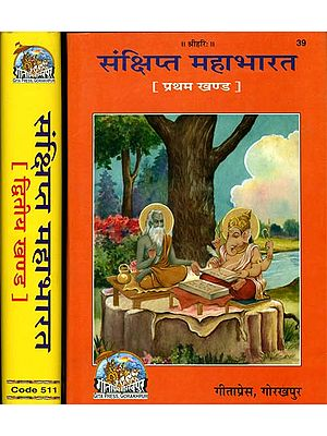 संक्षिप्त महाभारत: The Mahabharata Condensed into Simple Hindi (Set of 2 Volumes)
