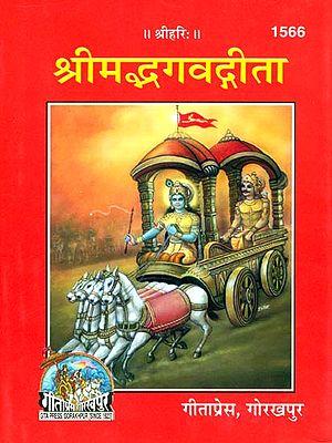 श्रीमद्भगवद्गीता: Srimad Bhagavadgita