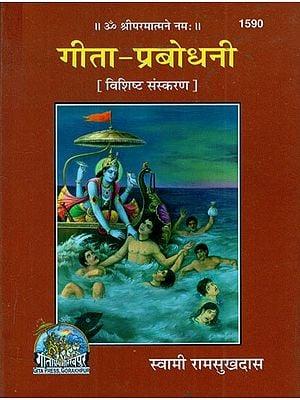 गीता प्रबोधनी (संस्कृत एवं हिंदी अनुवाद)- Gita Prabodhini (Pocket Edition)