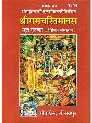 श्रीरामचरितमानस: Shri  Ramacharitmanas (Pocket Edition)