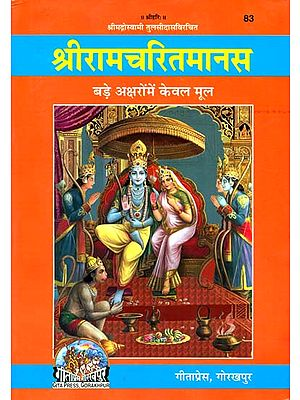 श्रीरामचरितमानस: Shri  Ramacharitmanas (Orignal Text Only)