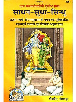 साधन सुधा सिन्धु: Sadhan Sudha Sindhu