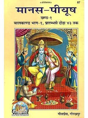 मानस पीयूष: Manas Piyush (Volume 1)