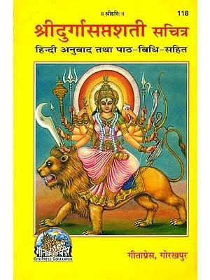 श्रीदुर्गासप्तशती सचित्र (संस्कृत एवं हिंदी अनुवाद)- Shri Durga Saptashati