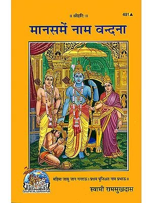 मानसमें नाम वन्दना: Glory of The Divine Name in The  Ramacharitmanas