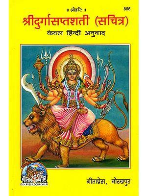श्रीदुर्गासप्तशती सचित्र: Shri Durga Saptashati in Simple Hindi Language